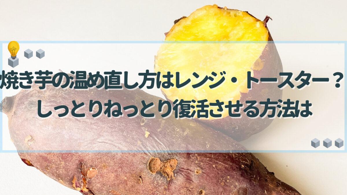 焼き芋 温め直し