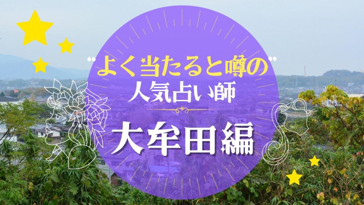 大牟田でよく当たる占い師