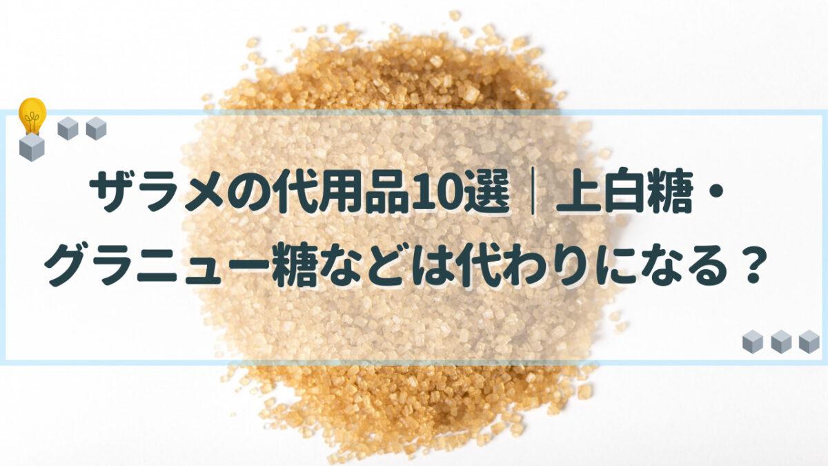 ザラメの代用品10選|上白糖・グラニュー糖・角砂糖は代わりになる?代替レシピも紹介!