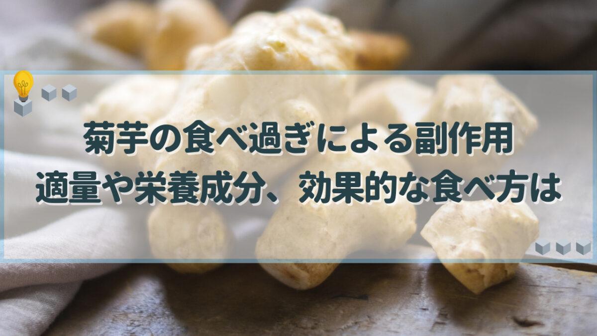 菊芋 食べ過ぎ