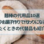 麺棒 代用