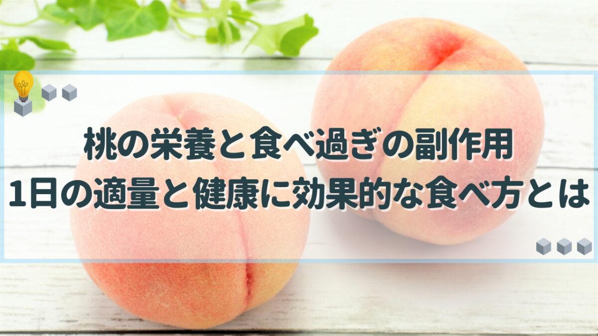 桃 食べ過ぎ