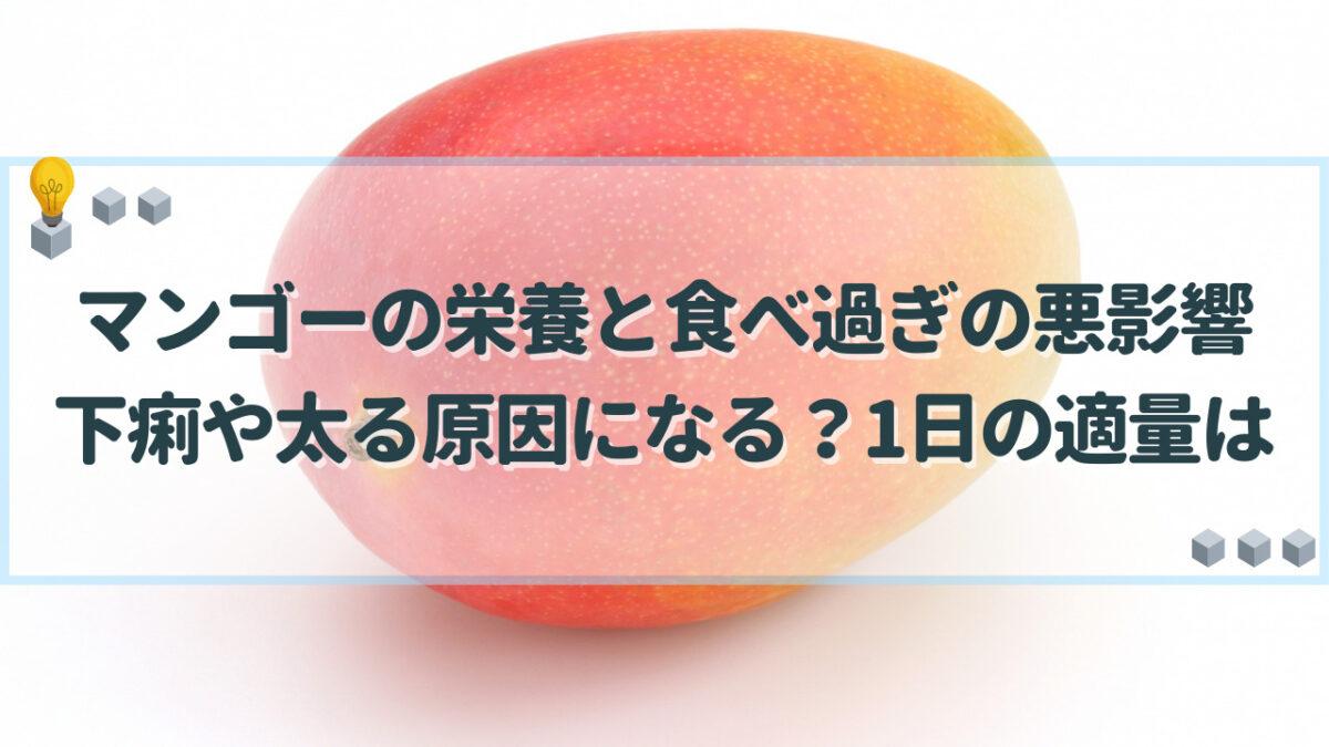 マンゴー 食べ過ぎ
