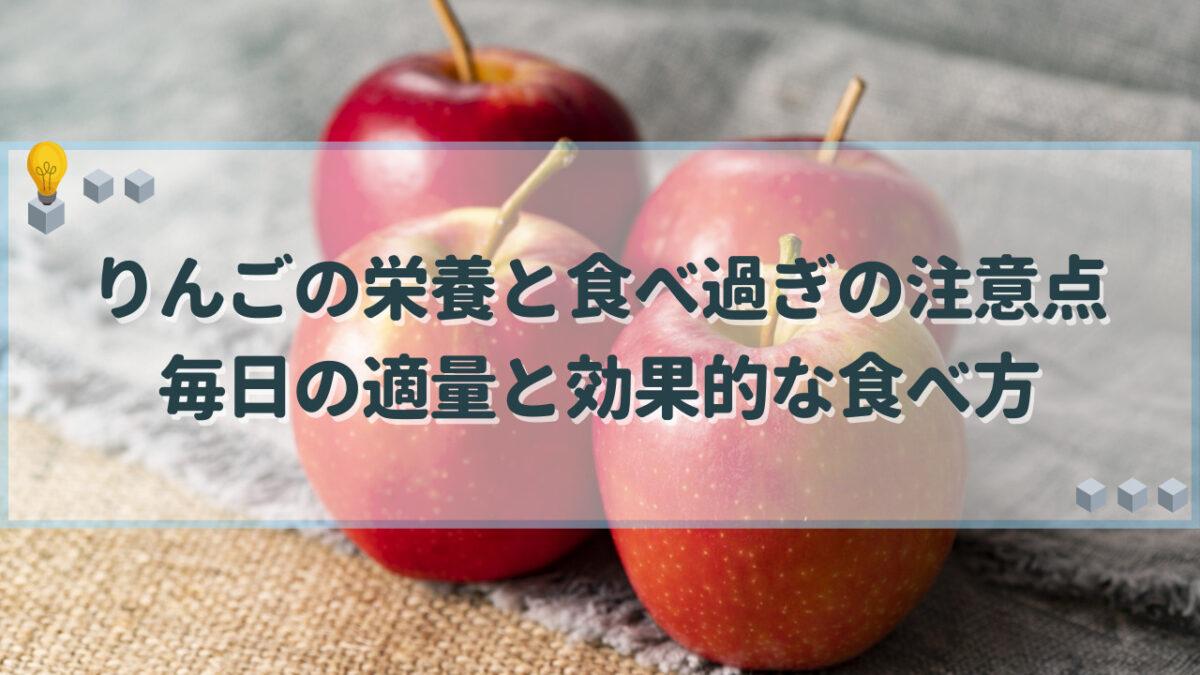 りんご 食べ過ぎ