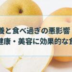 梨 食べ過ぎ