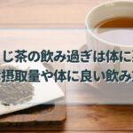 ほうじ茶 飲み過ぎ