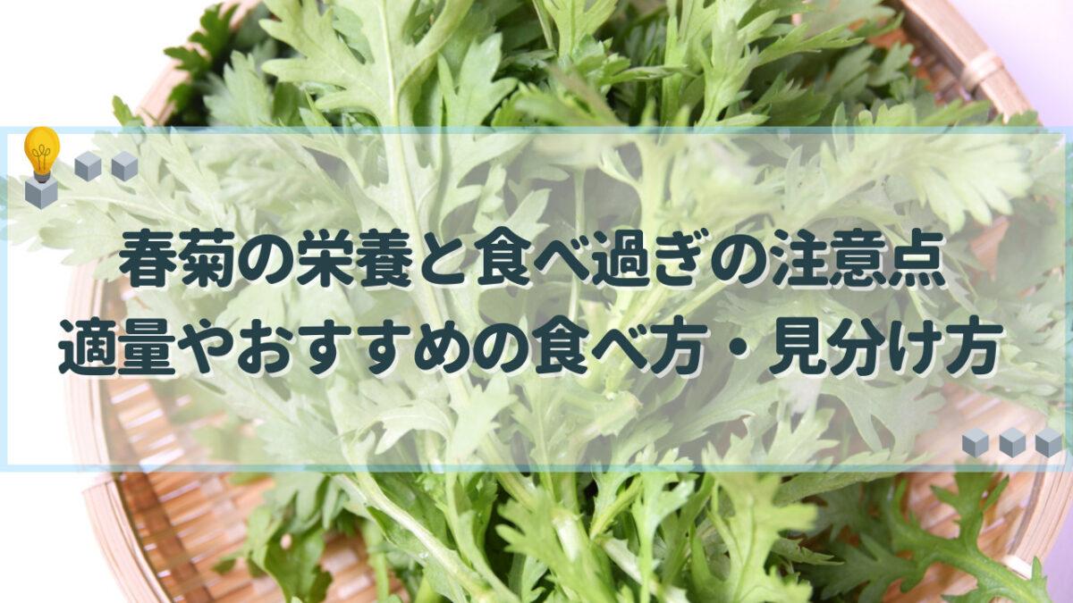 春菊の栄養と食べ過ぎ