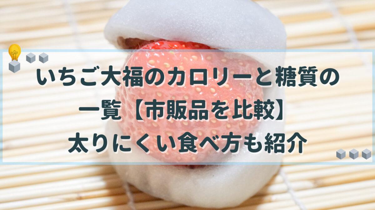 いちご大福 カロリー