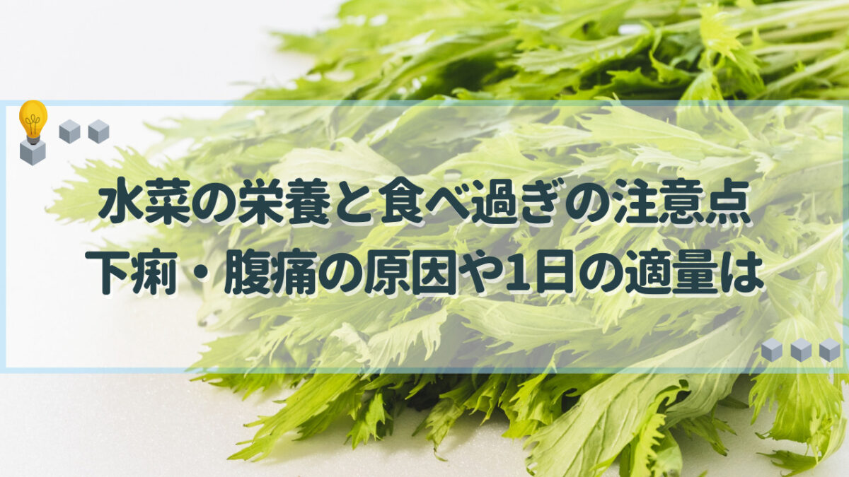 水菜 食べ過ぎ