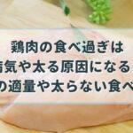 鶏肉 食べ過ぎ