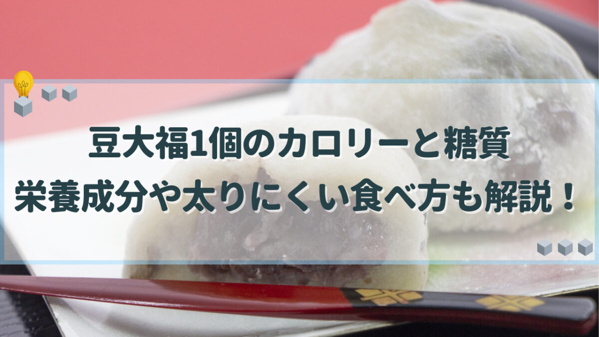 豆大福 カロリー