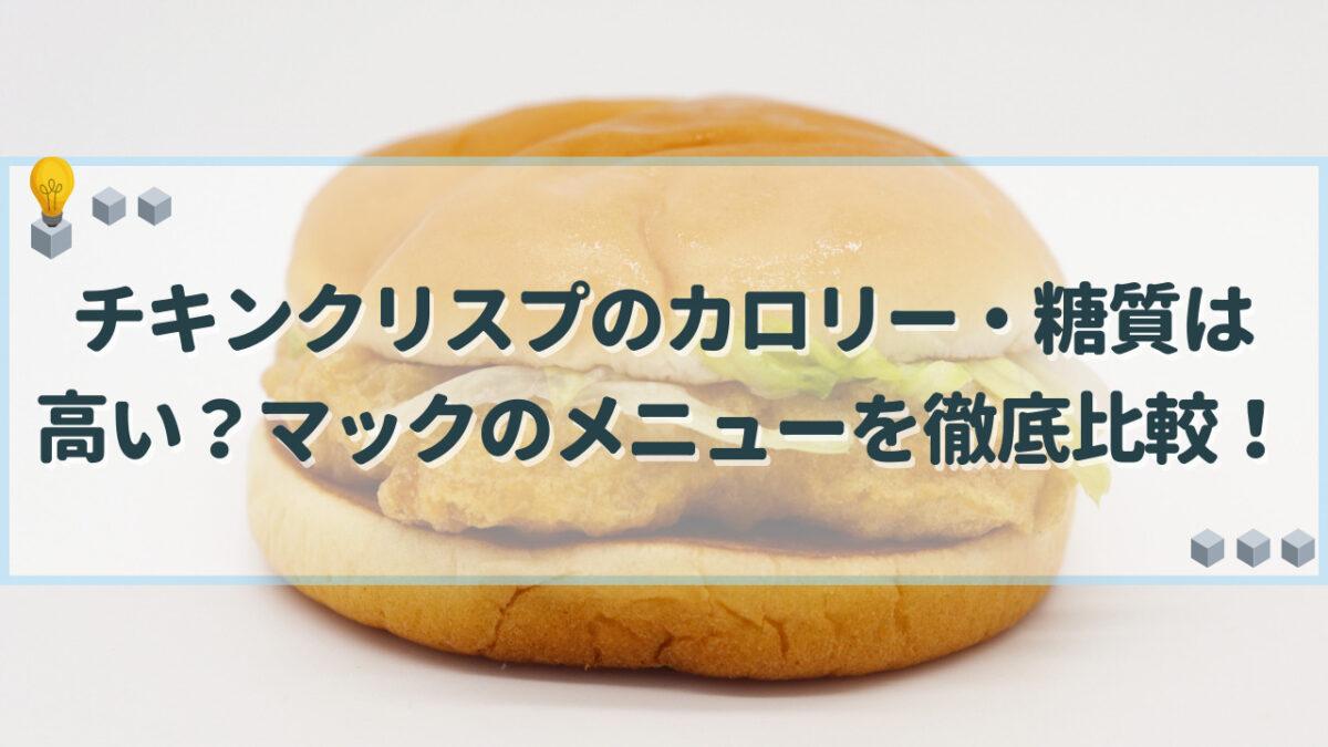 チキンクリスプ カロリー