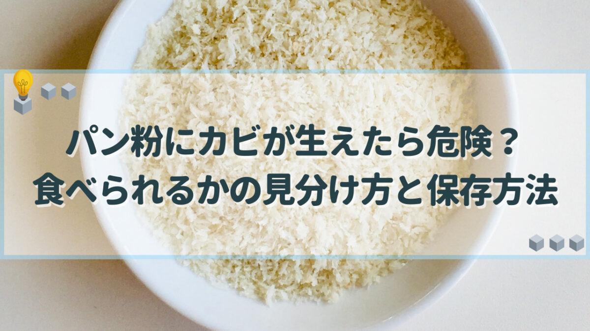 パン粉 カビ