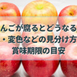 りんご 腐る