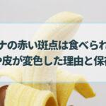 バナナ 赤い
